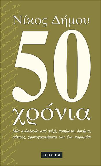 50 ΧΡΟΝΙΑ