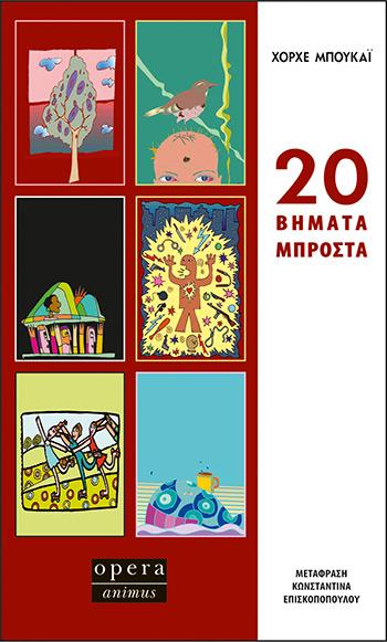 20 ΒΗΜΑΤΑ ΜΠΡΟΣΤΑ