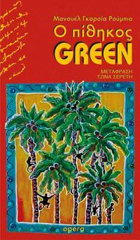 Ο πίθηκος GREEN
