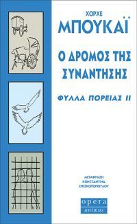 Ο ΔΡΟΜΟΣ ΤΗΣ ΣΥΝΑΝΤΗΣΗΣ (ΦΥΛΛΑ ΠΟΡΕΙΑΣ II)