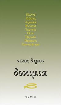 ΔΟΚΙΜΙΑ (Ελύτης, Σεφέρης, Δημουλά, Βιζυηνός, Ταχτσής, Έλιοτ, Όργουελ, Παραμύθι, Χρονογράφημα)