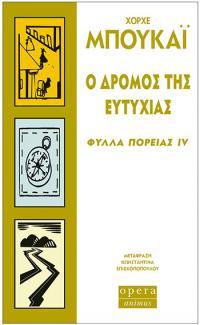 Ο ΔΡΟΜΟΣ ΤΗΣ ΕΥΤΥΧΙΑΣ  (ΦΥΛΛΑ ΠΟΡΕΙΑΣ IV)